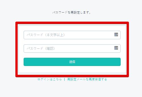 ログイン>再設定>アドレス入力と送信>メール>送信