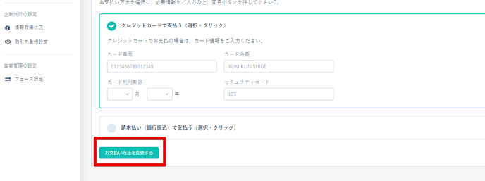 設定>お支払い方法の変更>入力>変更するボタン-1